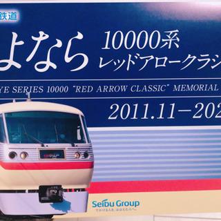 【ネット決済・配送可】さよならレッドアロークラシック 記念乗車券