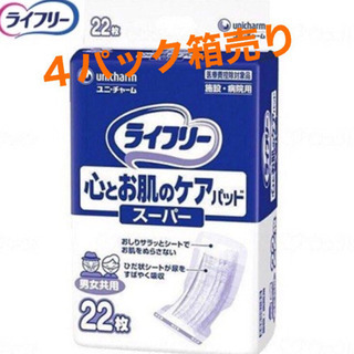【ネット決済・配送可】ライフリー尿とりパッド 4パック スーパー...
