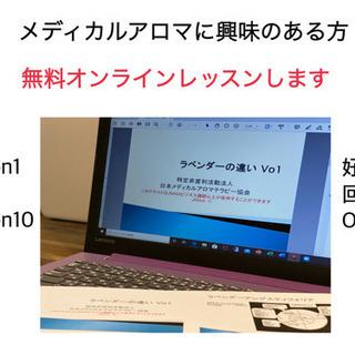 【無料】本当のメディカルアロマ10のオンラインレッスン