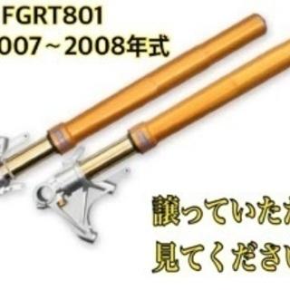 【探してます】OHLINS / FGRT801 (yzf-r1 2007〜2008年式適合)の画像