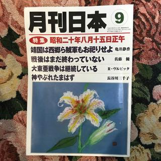 月刊日本 2013年9月号