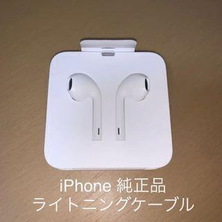 iPhone 純正 イヤホン ライトニングケーブルです 未使用品!!