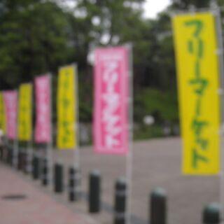 ◎「6月20日(日)上福岡駅前ココネ広場 フリーマーケット…
