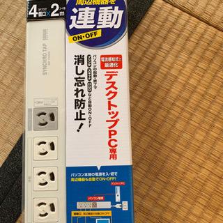 サンワサプライ パソコン連動タップ 型番TAP-RE34M-2