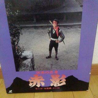 レーザーディスク「仮面の忍者赤影」