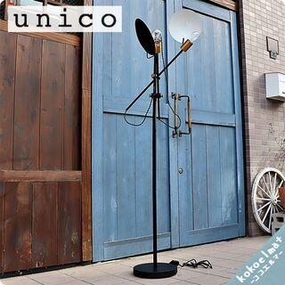 unico(ウニコ)のPOLDER(ポルダー) フロアーランプで...