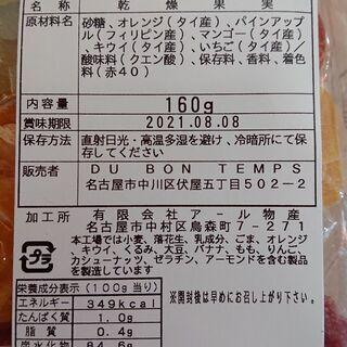🥭値下げ🥝ドライフルーツ - 名古屋市