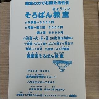 【嘉手納】真栄田そろばん教室(幼児期からの右脳教育)
