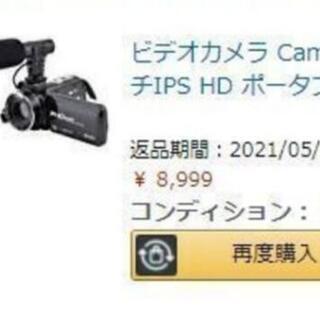 【新品】ビデオカメラ