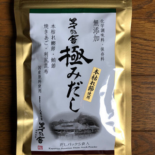 【新品】本枯れ節使用 極みだし 袋入り(8g×5袋入)