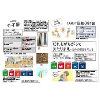 令和版 寺子屋 LGBT座輪(和)会&ワークショップ