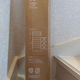 タオルホームハンガー タオルハンガー ホワイト Y001-05(WH)【新品・未使用】 - 生活雑貨