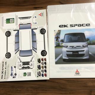 新品 三菱自動車 ekワゴン