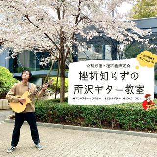 🐧所沢駅  徒歩5分のギター教室です🎸