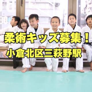 【小倉北区】ブラジリアン柔術キッズ☆毎週土曜日