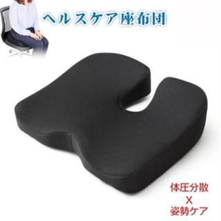 新品 腰痛 椅子用クッション 低反発クッション 骨盤サポート