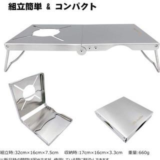 【ネット決済・配送可】新品未使用 EnHike遮熱テーブルSOT...