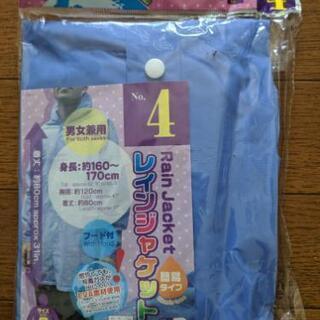 ①  新品❗ レインジャケット (フード付き) Fサイズ