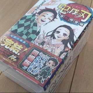 新品未開封 鬼滅の刃 23巻 特装版 フィギュア付き 単行本