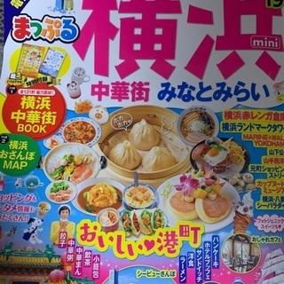 横浜 ガイドブック