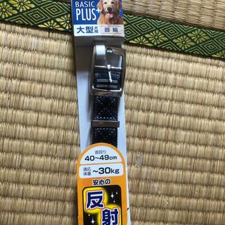 ペティオ社 大型犬用 首輪 - 大垣市