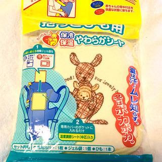 【ネット決済】丹平製薬 カンガルーの保冷保温やわらかシート 抱っこ紐用