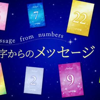 🔮数秘術・無料占いモニターキャンペーン🌱サロン一周年記念🌸