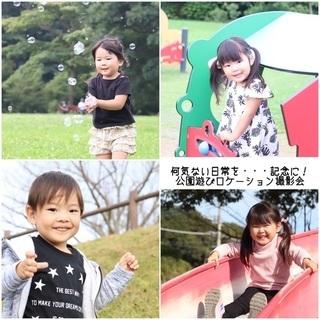 5/24【白井】公園遊びロケーション撮影会