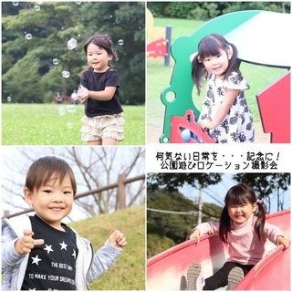 5/17開催【成田】公園遊びロケーション撮影会