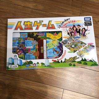 【ネット決済】人生ゲーム