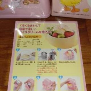 アイスクリーム器 − 沖縄県