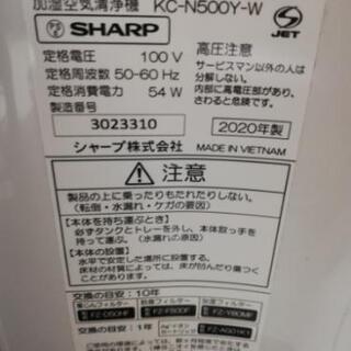 2020年製 SHARP 加湿空気清浄機お譲りします!