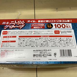 お値打ち価格‼️⬛︎⬛︎ニトリル手袋/生活/薬品/耐油/LLサイ...