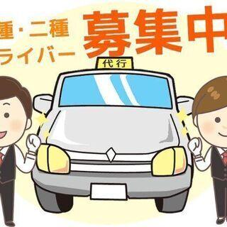 男女運転代行ドライバー (日払い可)