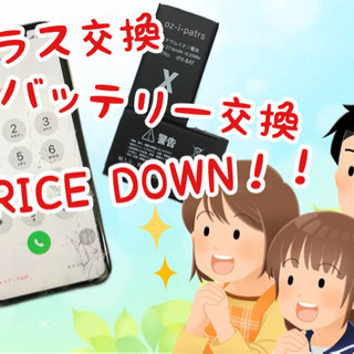 iPhone修理、大幅値下げ!
