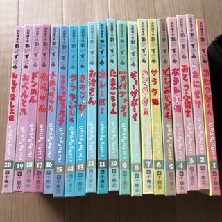 【ネット決済】千趣会 お料理1年生 おかずぐみ 全然20巻