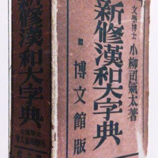 ◆取引条件有り◆【昭和初期・戦前】新修漢和大字典(昭和10…
