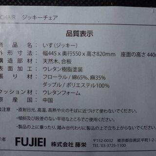 FUJIEI 藤栄 ダイニングチェア ジッキーチェア モデルルーム 展示品  - 西東京市