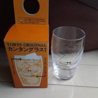 未使用 トリスハイボールグラス
