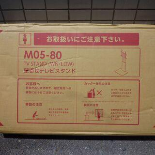 テレビスタンド 新品 未開封 M05-80