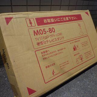 テレビスタンド 新品 未開封 M05-80 - 西東京市