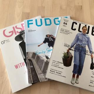 【お譲りします】ファッション雑誌3冊