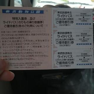 東武動物公園ライドパス割引Ü
