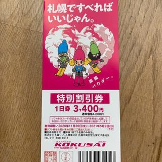 札幌国際スキー場 特別割引券(1日券)