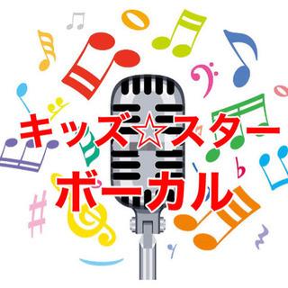 ワークショップ参加者募集♪第三回キッズ☆スターボーカル