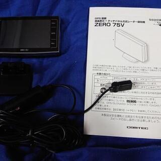 コムテック レーダー探知機 ZERO75V