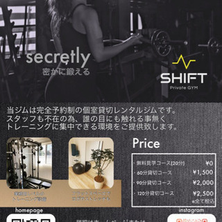 SHIFT【レンタルジム】上杉・宮町エリア