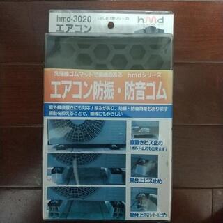 エアコン室外機用 防振・防音ゴムマット 2台分