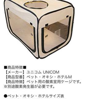ペット用酸素室 ペット・オキシ・ホテル Sサイズ