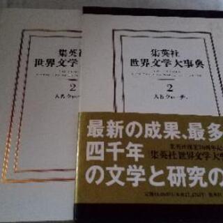 世界文学大事典2巻